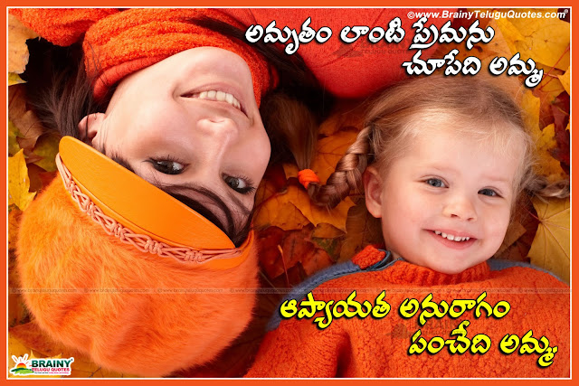 Here is Telugu Language Best Mother Lines with Cute Baby and Mother Wallpapers,mother Best Meaning Quotes in Telugu,mma Meeda Kavithalu Telugu Lo Mom Quotes in Telugu Language,Top Telugu Mother Love Messages and Greetings, Cute Telugu Best Wishes online,Nice Telugu language Mother Quotes and nice Wallpapers,Best Mother and Child Telugu quotations,Popular Telugu Best Mother Wallpapers free,Telugu Mother Father Inspiring Quotes,Top Telugu Mother Love Messages and Greetings