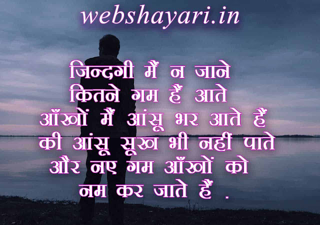dard bhari shayari wallpaper download