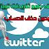حذف تغريدات تويتر واللايكات والريتويت  بضغطة واحدة فى اقل  من دقيقة بدون برامج