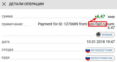 Выплата seofast - русские буксы