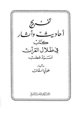 تخريج أحاديث كتاب في ظلال القرآن - علوي السقاف