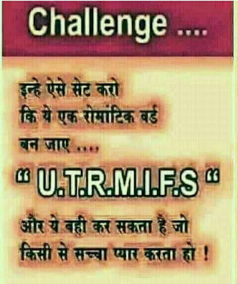 Challenge inhe Aise Set Karo Ki koi Romantic Word Bane