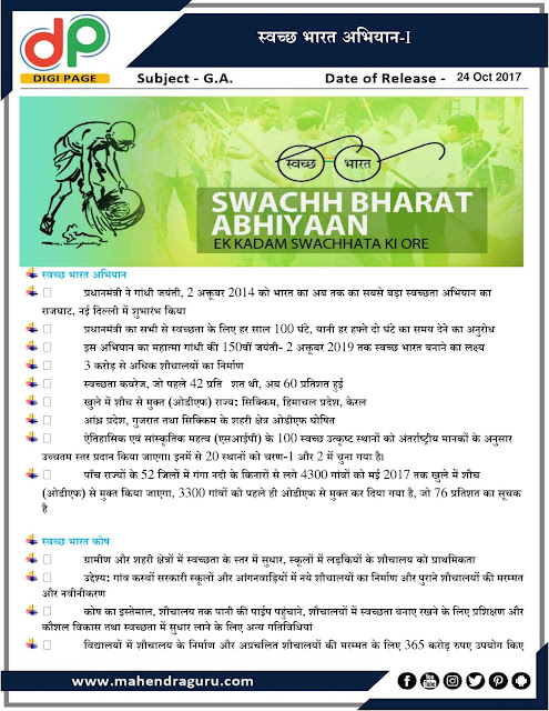 DP | IBPS RRB PO Mains Special : Swachch Bharat Abhiyan (Ud, Rd) - I 24 - Oct - 2017