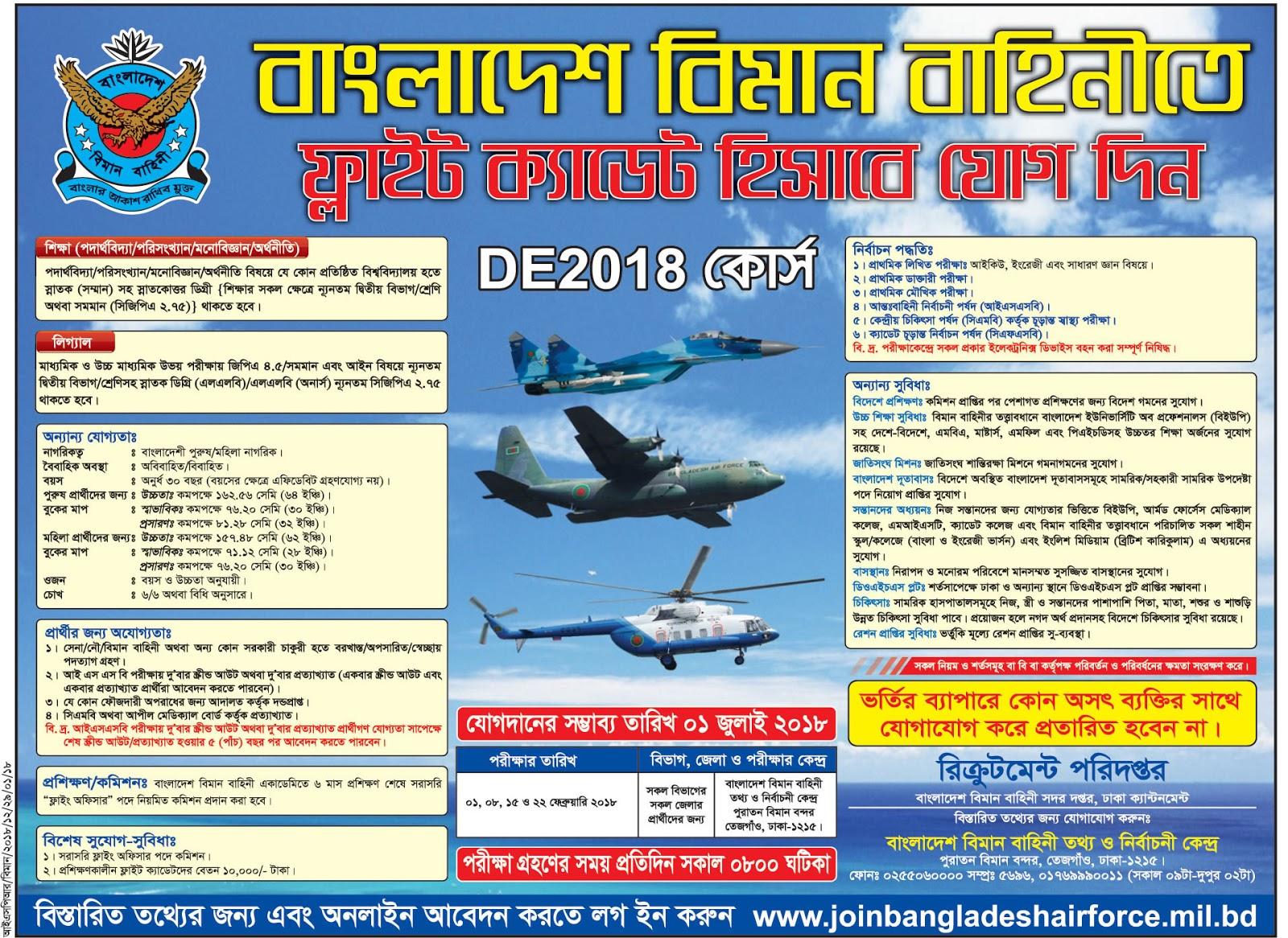 ED2018 - Bangladesh Air Force Cadet Recruitment Circular 2018