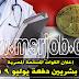 فتح باب التقديم أطباء بشريين للعمل ضباط مكلفين بالقوات المسلحة المصرية دفعة يوليو 2019