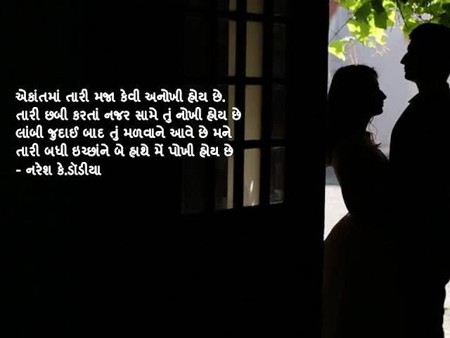 एकांतमां तारी मजा केवी अनोखी होय छे.Gujarati Muktak By Naresh K. Dodia