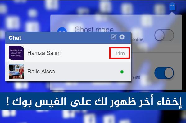 اخفاء اخر ظهور لك على الفيس بوك Ghost For Facebook Chat
