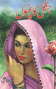 Jungle Ka Phool Novel By Saeeda Afzal Pdf Free Download