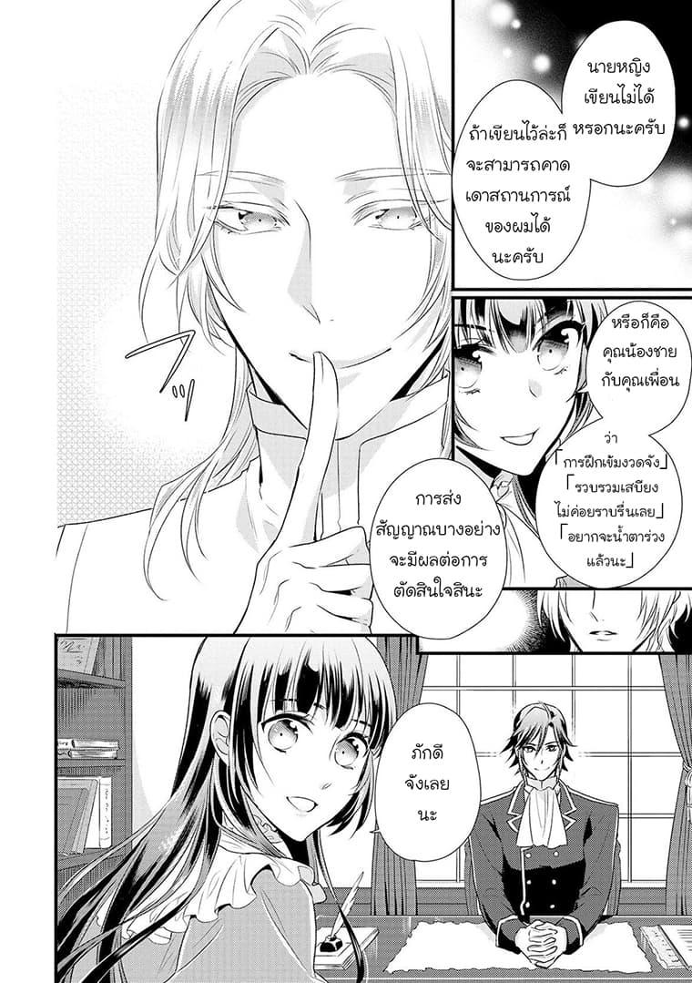 อ่านการ์ตูน Daites Ryou Koubouki ตอนที่ 3 หน้าที่ 5