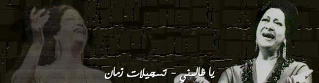 يا ظالمني - كوكب الشرق أم كلثوم من حفل دار قصر النيل 1956