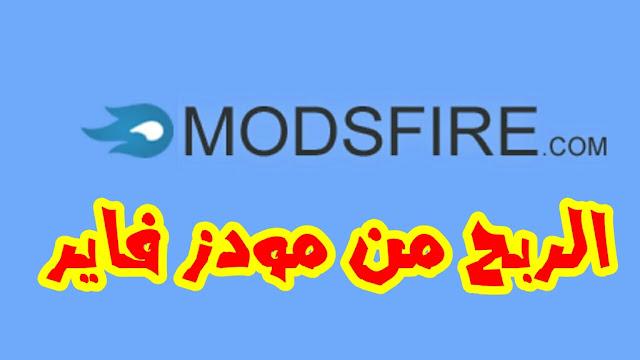 شرح موقع مودز فاير لتحميل ورفع الملفات modsfire for files sharing