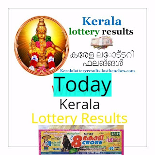 Kerala lottery result today-Kerala today lottery result