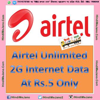 Airtel Unlimited Data, Airtel Tricks, Unlimited Data, Cyber Cafe Pack, *121*8#, Airtel Unlimited Data Plan, Airtel 2G Plan, Latest Airtel Tricks, Airtel Loot,