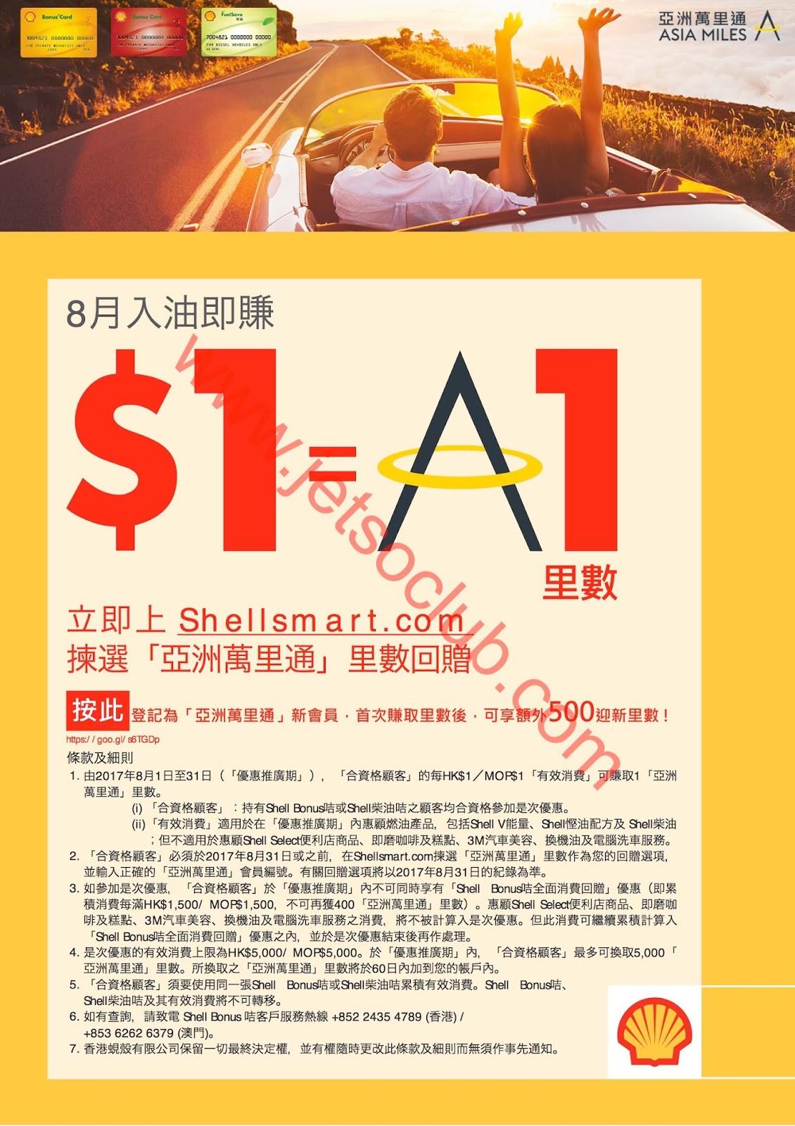 Shell:入油每$1 賺 1「亞洲萬里通」里數(1-31/8) ( Jetso Club 著數俱樂部 )