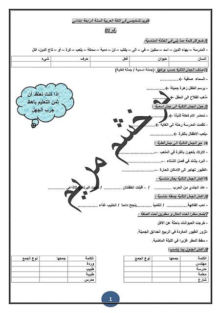 تقويم تشخيصي في اللغة العربية مع الحل السنة الرابعة ابتدائي الجيل الثاني