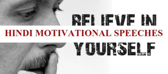7 Best Motivational Speech in Hindi PDF (Free Download)