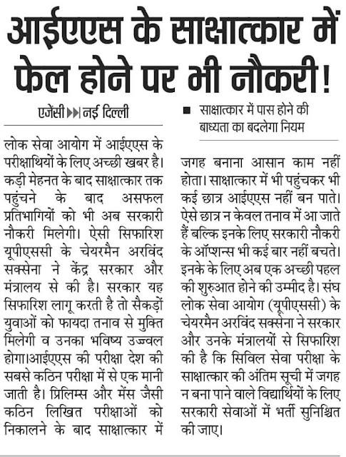 IAS के साक्षात्कार में फेल होने पर भी नौकरी : UPSC के चेयरमैन ने की सरकार से सिफारिश