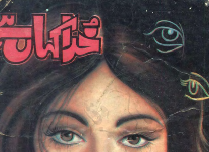 Khuda Kahan Hai Urdu Novel By Aslam Rahi M A Free Download Pdf