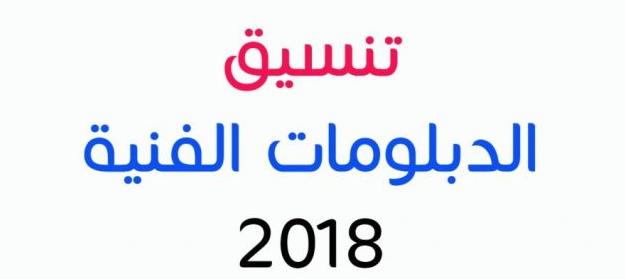 خطوات تسجيل الرغبات لطلاب دبلوم المعاهد الفنية المتوسطة نظام السنتان بعد الثانوية 2018-2019