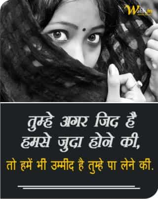 zid-shayari-for-facebook