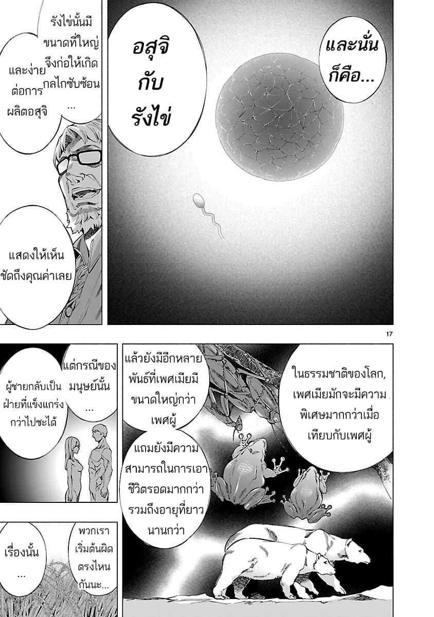 อ่านการ์ตูน Himenospia ตอนที่ 10 หน้าที่ 16