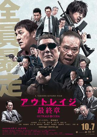 映画 アウトレイジ最終章 北野武