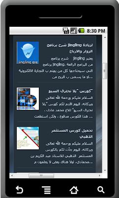 تطبيق اندرويد لمدونة اسرار ومواقع الربح من الانترنت