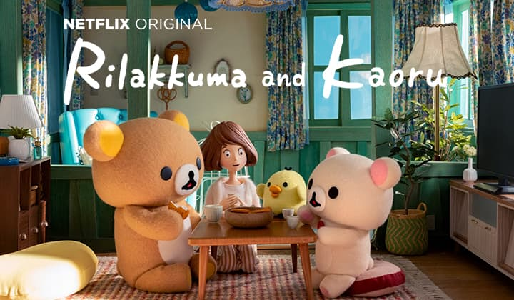 Rilakkuma and Kaoru - แอนิเมชั่นที่ฮีลคุณได้ ไม่ว่าจะผ่านอะไรมา