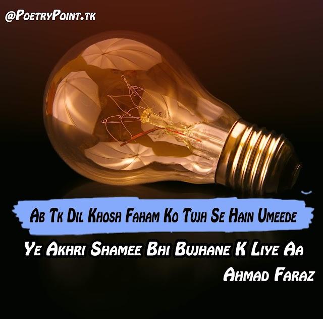 Ab Tk Dil Khush Faham Ko Tujh Se Hain Umeed // Ahmad Faraz Urdu Poetry