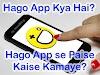 Hago App Kya Hai? Hago App se Paise Kaise Kamaye?