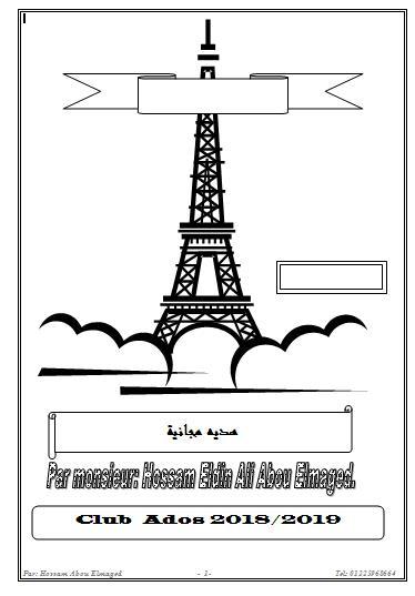 مذكرة اللغة الفرنسية للصف الثانى الثانوي ترم أول 2019 بصيغة الوورد مسيو حسام أبو المجد