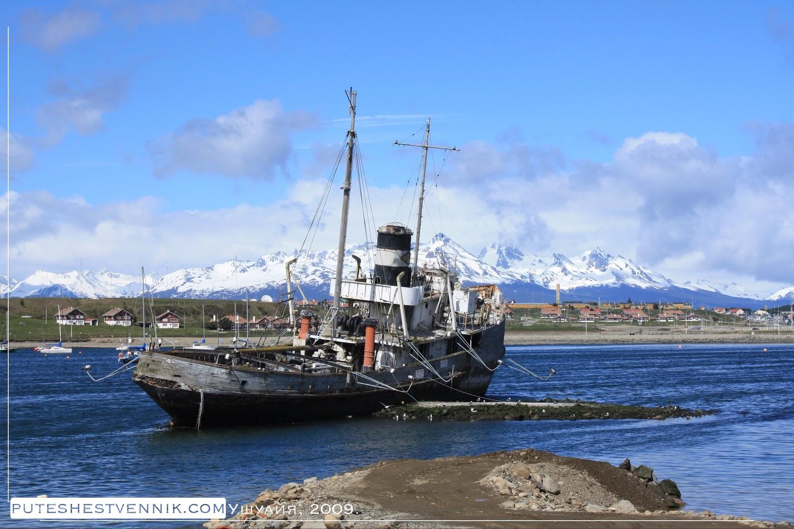 Заброшенный корабль в Ушуайе
