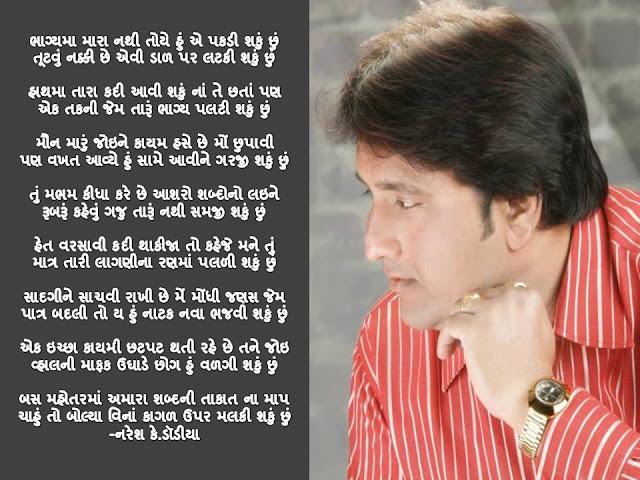 भाग्यमा मारा नथी तोये हुं ए पकडी शकुं छुं  Gujarati Gazal By Naresh K. Dodia