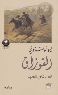 تحميل رواية القوزاق PDF ليو تولستوي