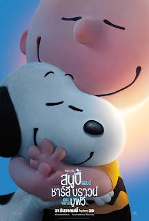 Snoopy and Charlie Brown: The Peanuts Movie (2015) – สนูปี้ แอนด์ ชาร์ลี บราวน์ เดอะ พีนัทส์ มูฟวี่ [พากย์ไทย]