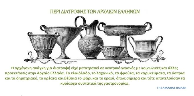 Περί διατροφής των  Ελλήνων κατά την Αρχαιότητα