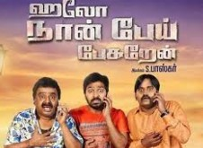 Watch Hello Naan Pei Pesuren (2016) DVDScr Tamil Full Movie Watch Online Free Download