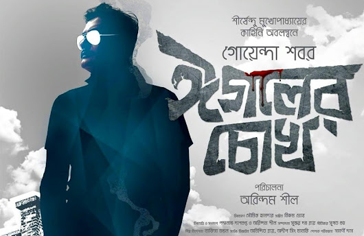 Movie Review: Eagoler Chokh