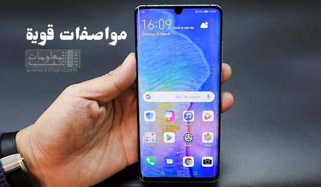 تعرف على مواصفات هاتف هواوي Huawei P30 Pro مع المميزات والعيوب