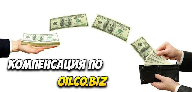Компенсация по oilco.biz