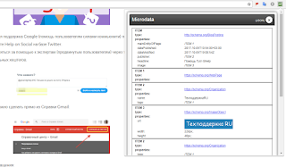 Расширение для Chrome для проверки микроразметки
