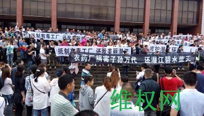 公民抗争出成效,湖北潜江市政府公告停止引进高污染俄罗斯农药厂项目(图)