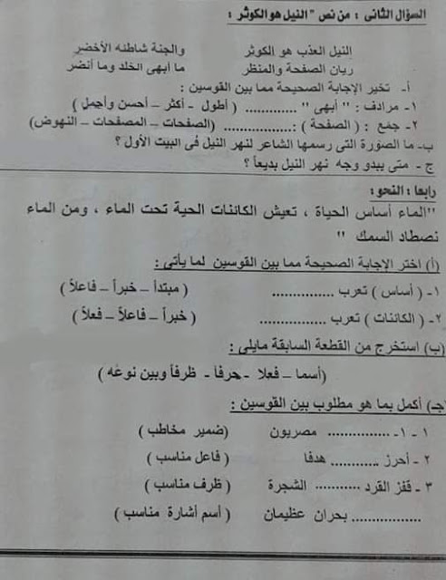 امتحان عربى للصف الرابع الابتدائي ترم أول 2019ادارة مصر الجديدة التعليمية