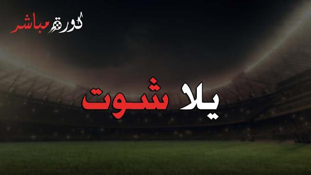 يلا شوت بث مباشر | جدول مباريات اليوم جوال | Yalla shoot يلا شوت