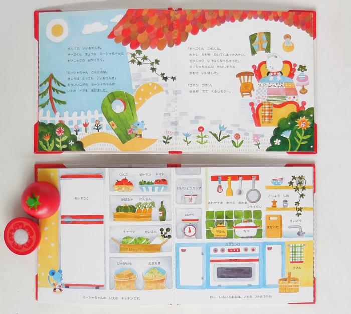 木のおもちゃ.チーズくんのおいしいスープ,絵本.作すぎたかおり/杉田香利