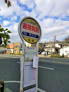 バス停の看板~遍照院前~