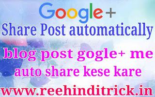 Blog post google+ me auto share kaise kare 1