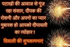 Happy Diwali Sms, Quotes, Messages in Hindi
