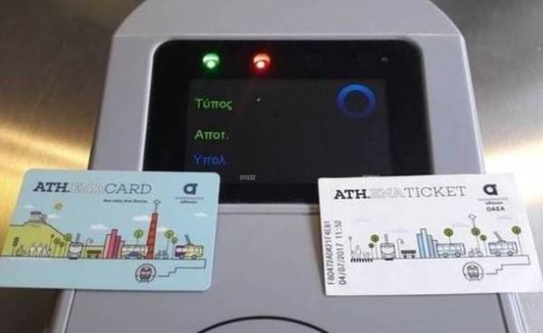 Πώς θα εκδώσετε μειωμένο ηλεκτρονικό εισιτήριο