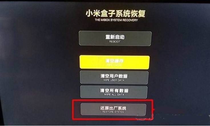 Xiaomi TV: Factory Reset, Recovery & New TV | Skyjuice